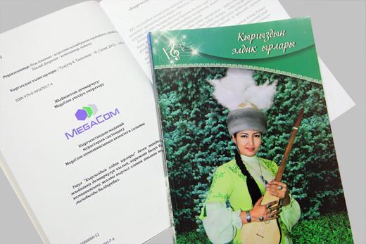 кыргыздын эски ырлары
